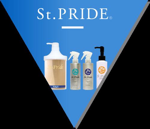 StPrideブランドイメージ